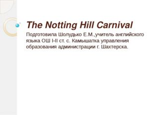 The Notting Hill Carnival Подготовила Шолудько Е.М.,учитель английского языка