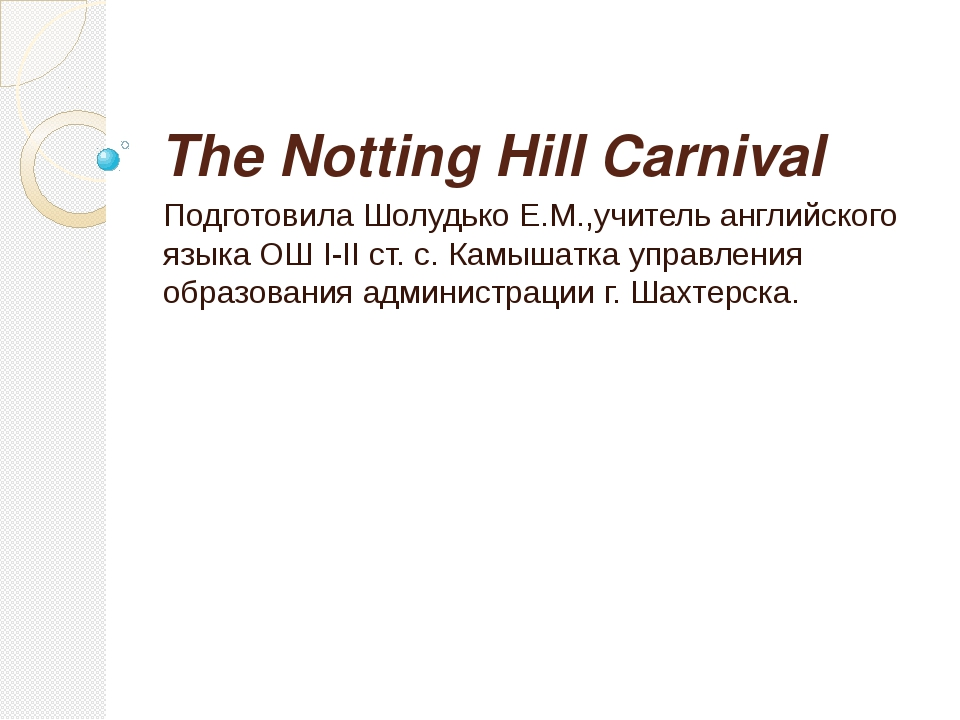 The Notting Hill Carnival Подготовила Шолудько Е.М.,учитель английского языка...