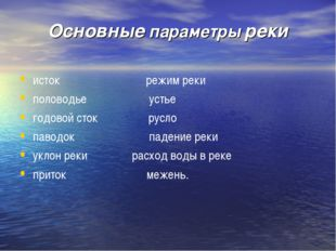 Основные параметры реки исток режим реки половодье устье годовой сток русло п
