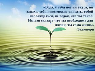 «Вода, у тебя нет ни вкуса, ни запаха, тебя невозможно описать, тобой насл