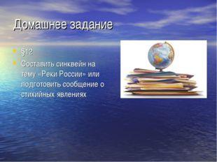 Домашнее задание §12 Составить синквейн на тему «Реки России» или подготовить