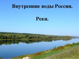 Внутренние воды России. Реки.