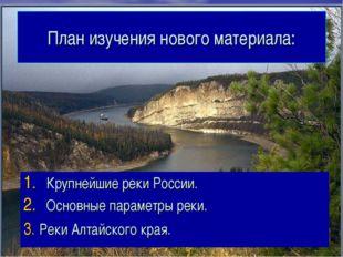 План изучения нового материала: Крупнейшие реки России. Основные параметры ре