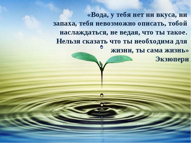 «Вода, у тебя нет ни вкуса, ни запаха, тебя невозможно описать, тобой насл...