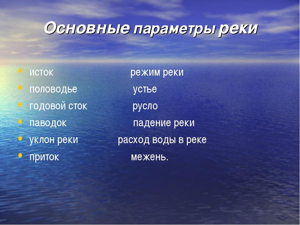 Основные параметры реки исток режим реки половодье устье годовой сток русло п...