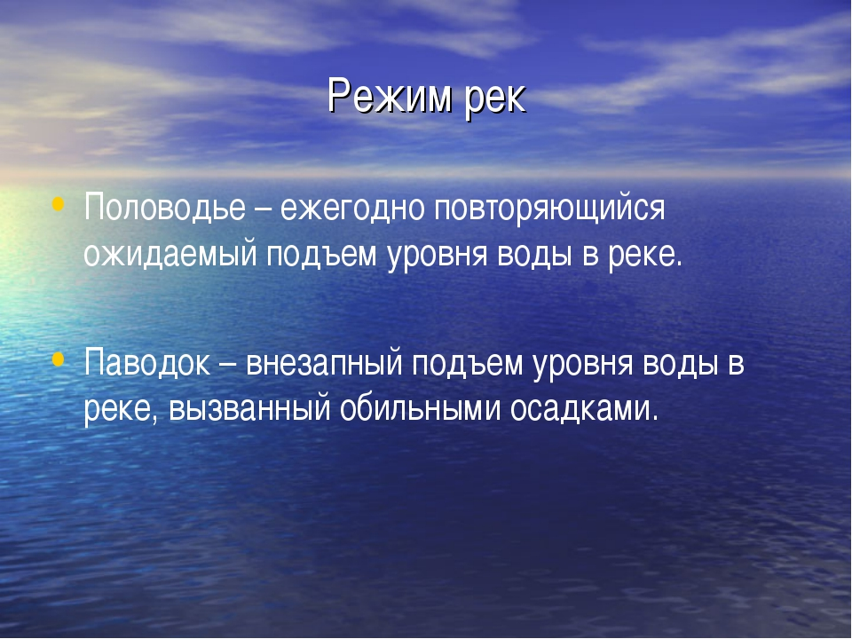 Режим рек Половодье – ежегодно повторяющийся ожидаемый подъем уровня воды в р...