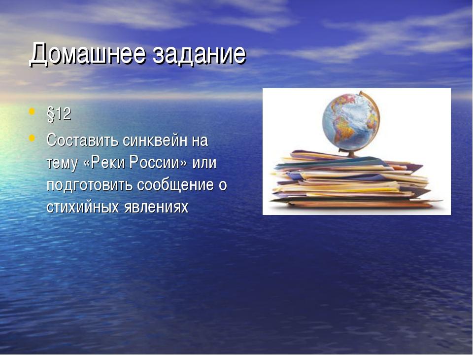 Домашнее задание §12 Составить синквейн на тему «Реки России» или подготовить...