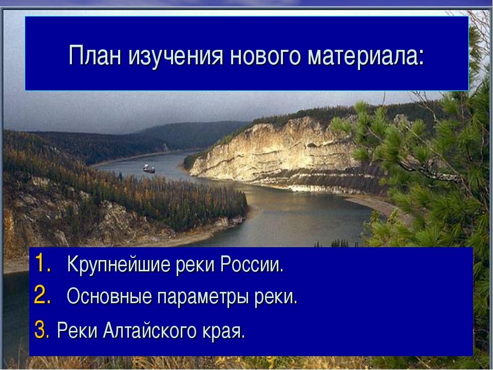 План изучения нового материала: Крупнейшие реки России. Основные параметры ре...