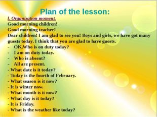 І. Organization moment. Good morning children! Good morning teacher! Dear ch
