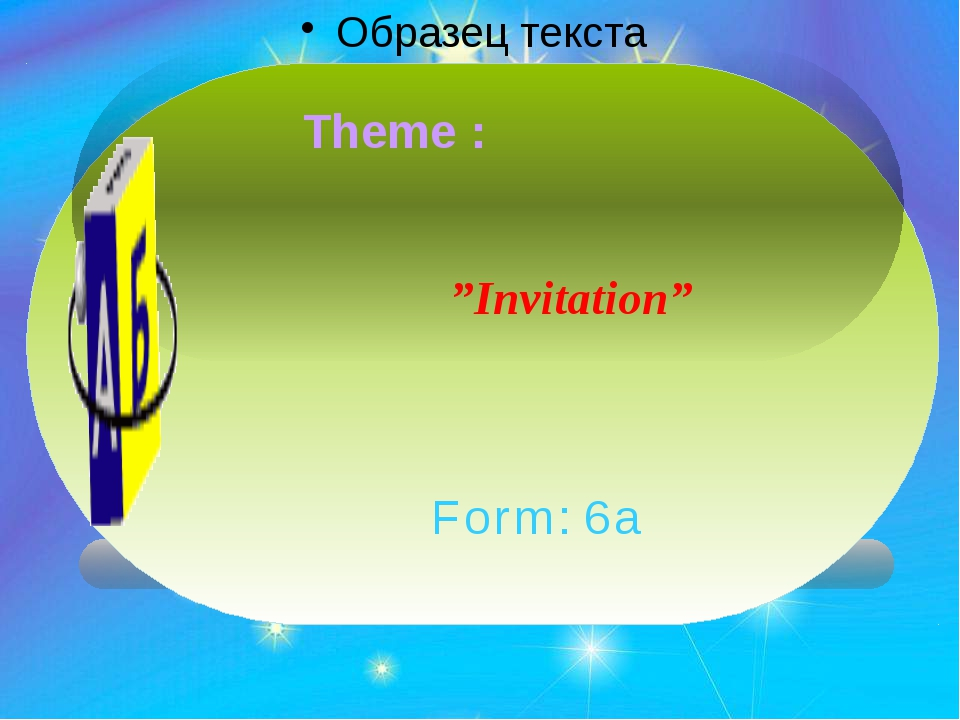 """Invitation"" Theme : F o r m : 6 а"
