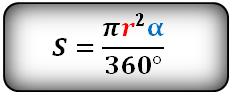 Формула площади сектора круга
