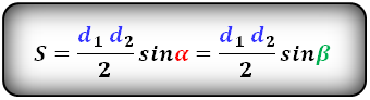 Формула трапеции через диагонали