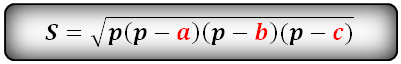 Формула (Герона) площади треугольника через полупериметр