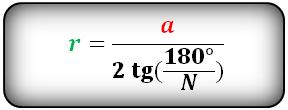 http://www-formula.ru/images/geometry/formula/r_mnogougol3_f.png
