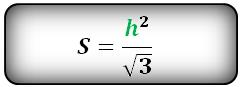 Формула площади равностороннего треугольника
