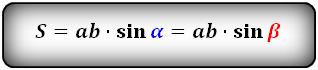 Формулы площади параллелограмма