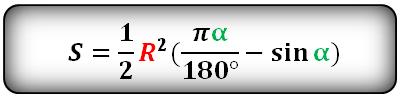 Формула площади сегмента круга