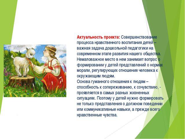 Актуальность проекта: Совершенствование процесса нравственного воспитания дет...
