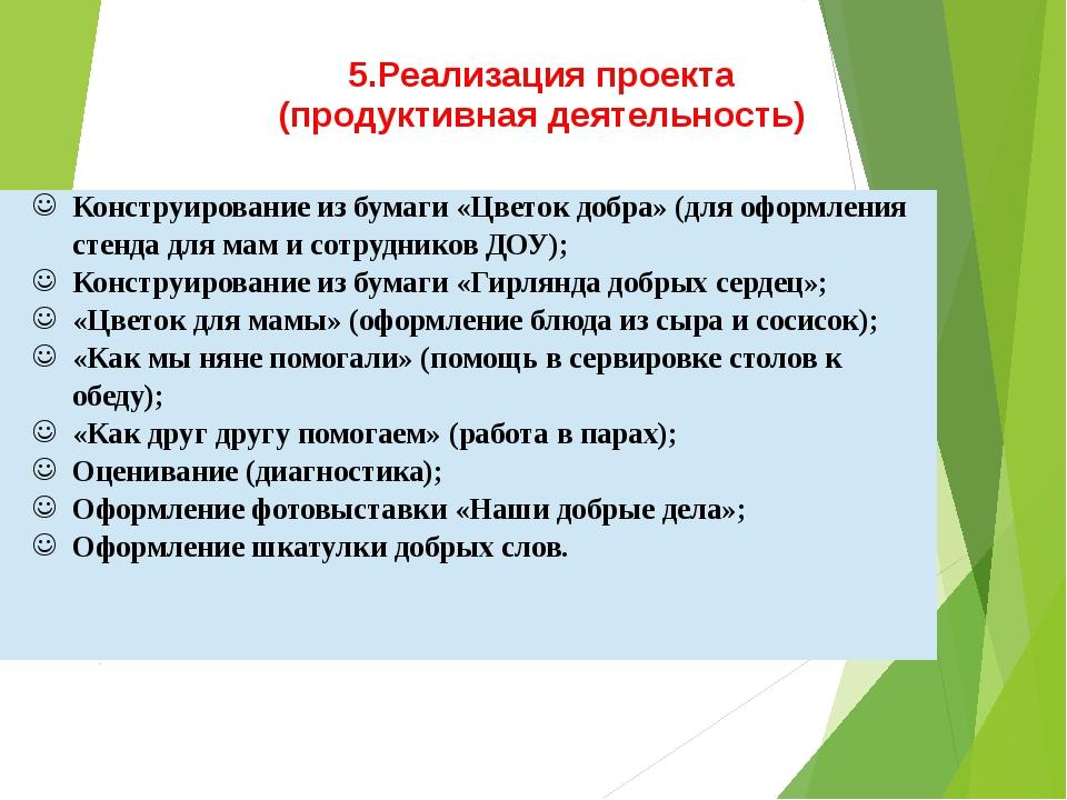 5.Реализация проекта (продуктивная деятельность) Конструирование из бумаги «Ц...