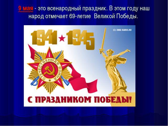 9 мая - это всенародный праздник. В этом году наш народ отмечает 69-летие Вел...