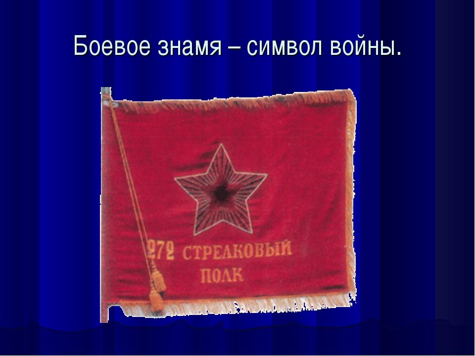 Боевое знамя – символ войны.