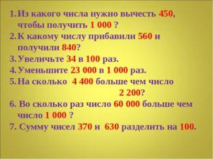 Из какого числа нужно вычесть 450, чтобы получить 1 000 ? К какому числу приб