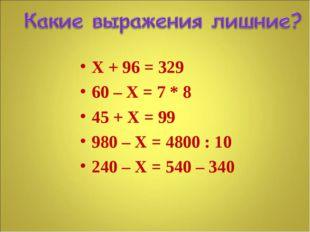 Х + 96 = 329 60 – Х = 7 * 8 45 + Х = 99 980 – Х = 4800 : 10 240 – Х = 540 – 340
