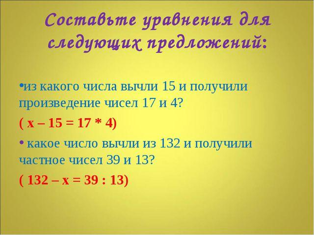 Составьте уравнения для следующих предложений: из какого числа вычли 15 и пол...