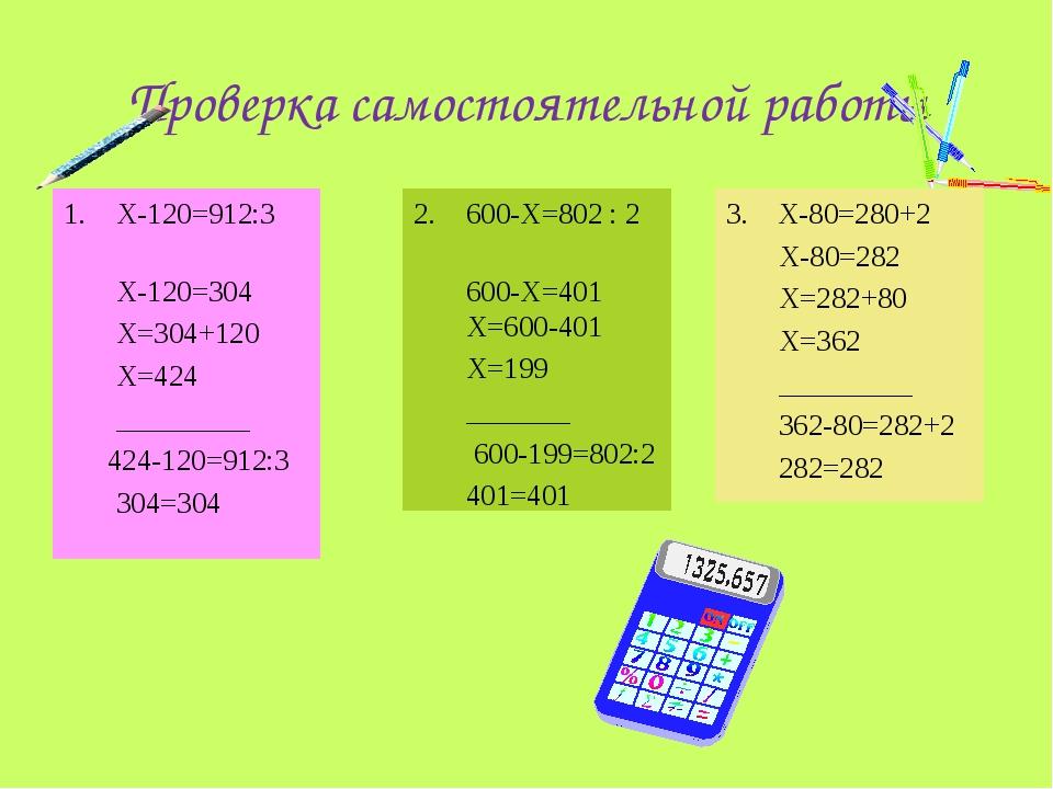 Проверка самостоятельной работы Х-120=912:3 Х-120=304 Х=304+120 Х=424 __...