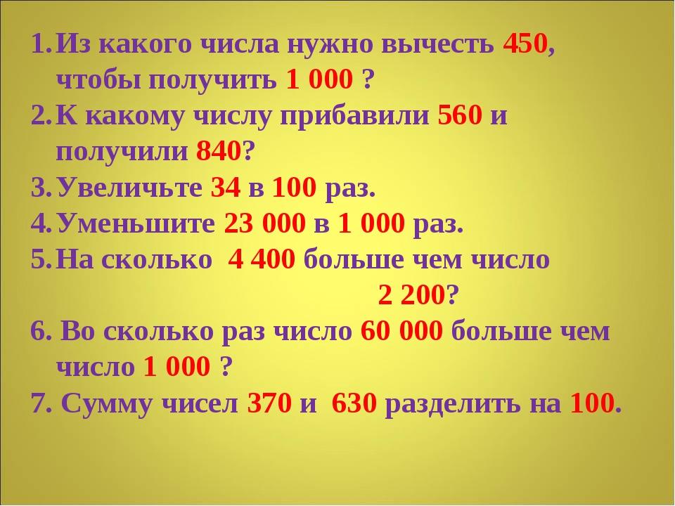 Из какого числа нужно вычесть 450, чтобы получить 1 000 ? К какому числу приб...