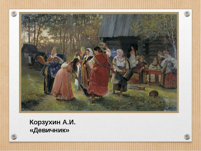 Корзухин А.И. «Девичник»