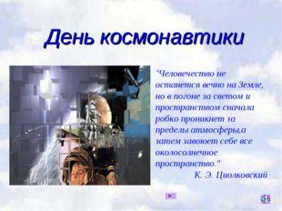 """День космонавтики """"Человечество не останется вечно на Земле, но в погоне за с"""