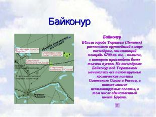 Байконур Байконур Вблизи города Тюратам (Ленинск) расположен крупнейший в мир