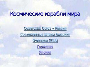 Космические корабли мира Советский Союз – Россия Соединенные Штаты Америки Фр