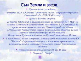Сын Земли и звезд Дата и место рождения: 9 марта 1934, с.Клушина Гжатского (