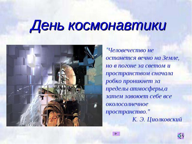 """День космонавтики """"Человечество не останется вечно на Земле, но в погоне за с..."""