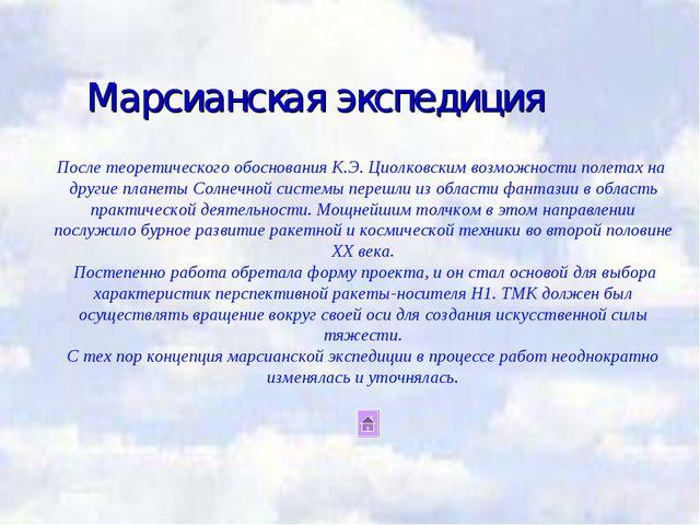 Марсианская экспедиция После теоретического обоснования К.Э. Циолковским возм...