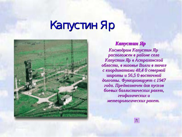 Капустин Яр Капустин Яр Космодром Капустин Яр расположен в районе села Капуст...