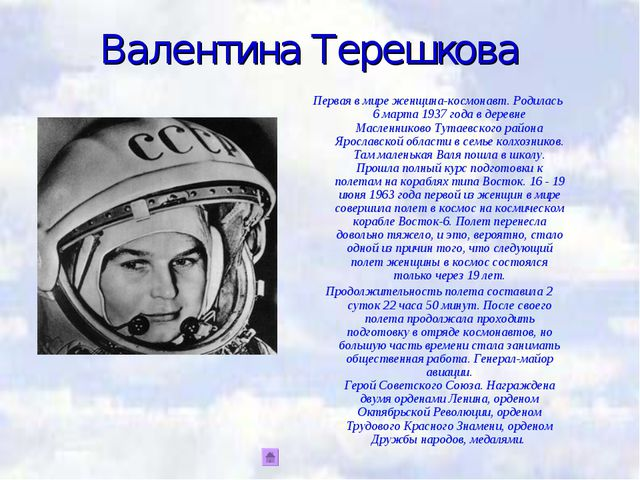 Валентина Терешкова Первая в мире женщина-космонавт. Родилась 6 марта 1937 го...