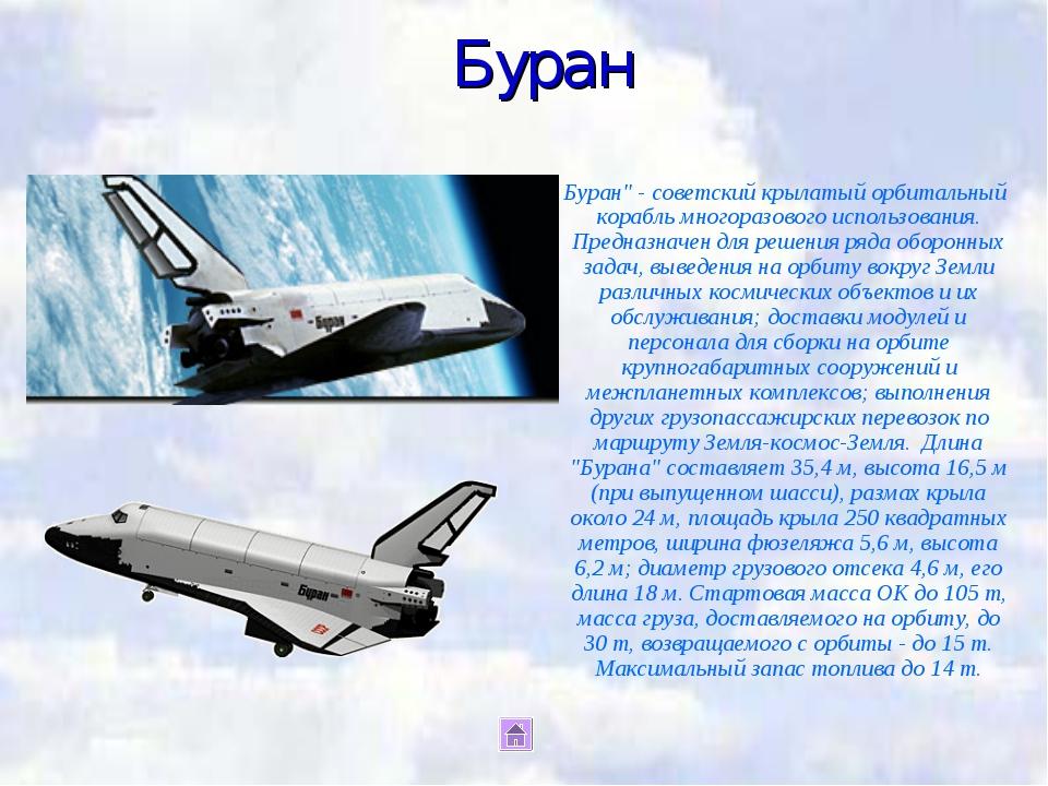"""Буран Буран"""" - советский крылатый орбитальный корабль многоразового использов..."""