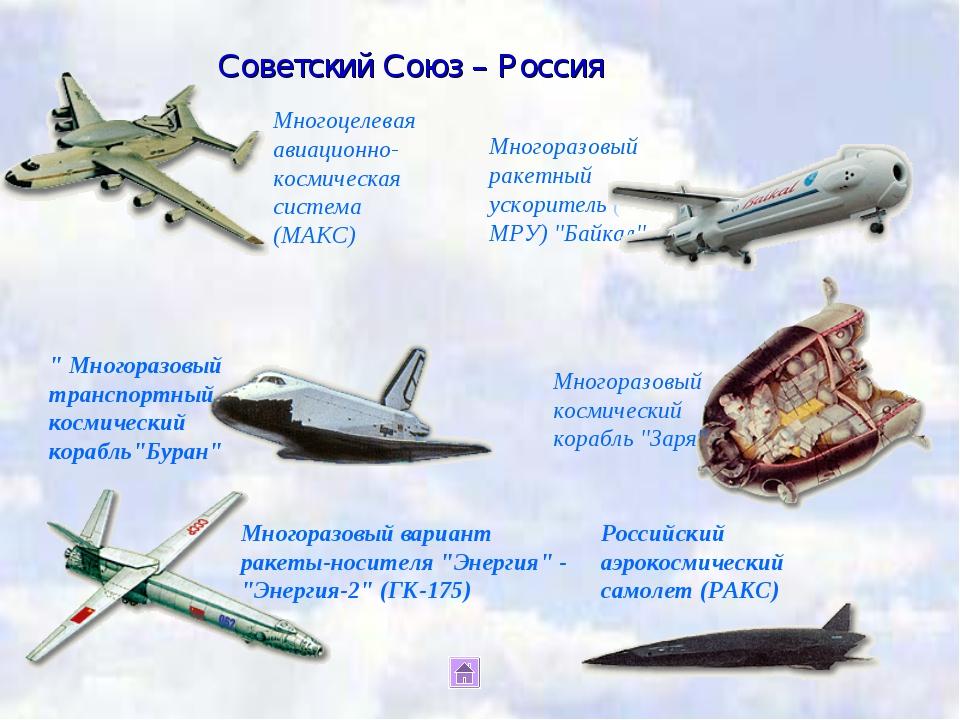 Советский Союз – Россия
