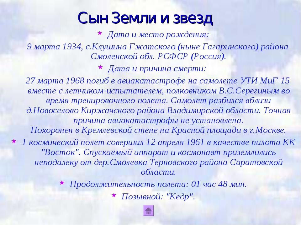 Сын Земли и звезд Дата и место рождения: 9 марта 1934, с.Клушина Гжатского (...