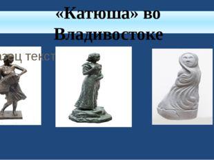 «Катюша» во Владивостоке 9