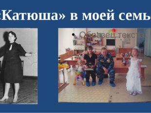 «Катюша» в моей семье 14