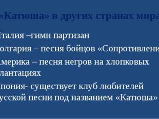 «Катюша» в других странах мира Италия –гимн партизан Болгария – песня бойцов