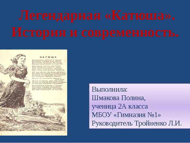 Легендарная «Катюша». История и современность. Выполнила: Шмакова Полина, уче...
