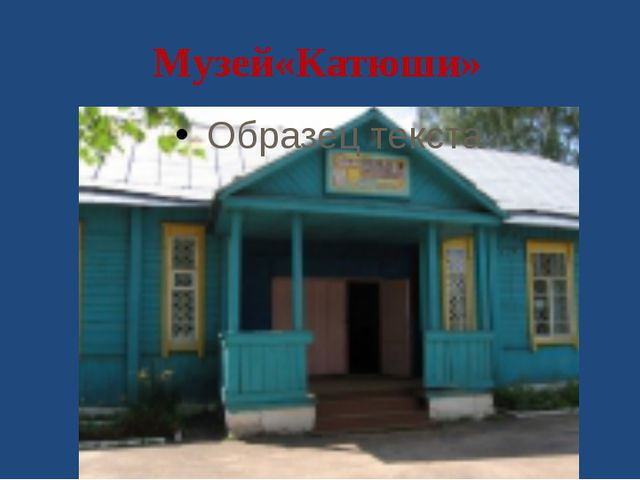 Музей«Катюши» 5