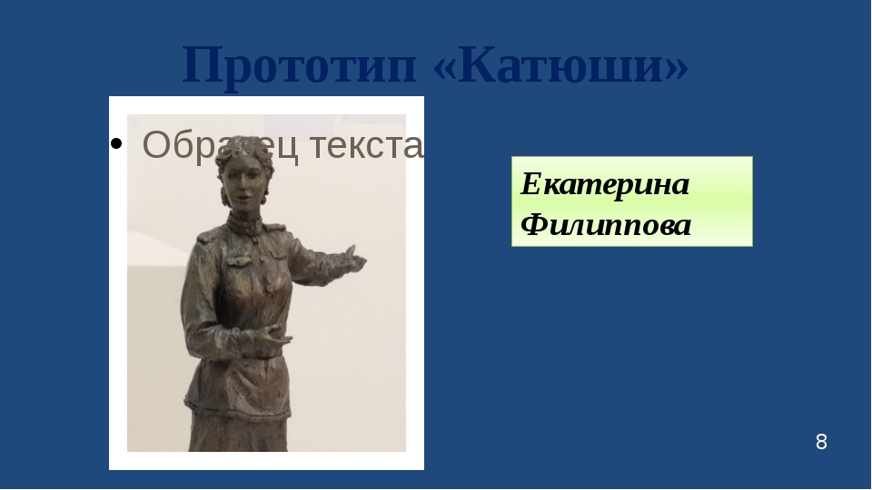 Прототип «Катюши» Екатерина Филиппова 8