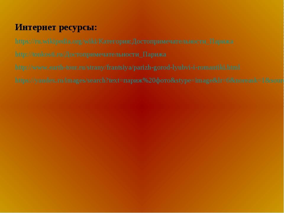Интернет ресурсы: https://ru.wikipedia.org/wiki/Категория:Достопримечательнос...