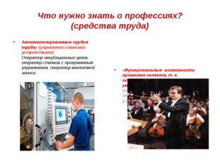 Что нужно знать о профессиях? (средства труда) Автоматизированные орудия труд